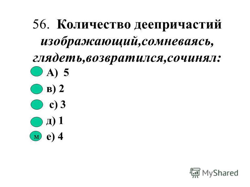 55. Глагол ІІ спряжения : А) бороться в) умываться с) стелить д) колоть е) клеить