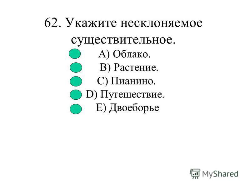 60. Укажите существительное II склонения. A) Брошь. B) Площадь. C) Вермишель. D) Тюль. E) Печь.