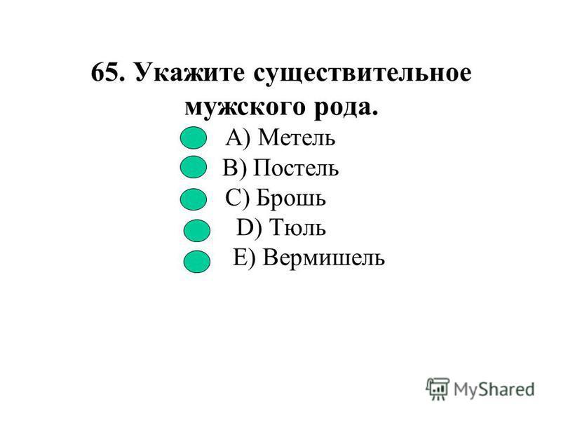 64. Имя существительное, употребляемое только во множественном числе: A) Жабры. B) Успеваемость. C) Человечество. D) Интеллигенция. E) Бегство.