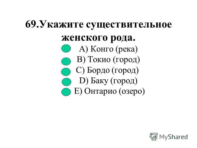 68. Имя существительное в родительном падеже множественного числа имеет нулевое окончание. A) Нож B) Облако C) Стол D) Дерево E) Корзина