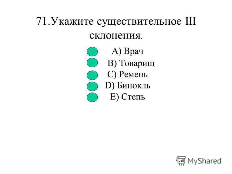 70. Имя существительное не изменяется по падежам. A) Гостья B) Дача C) Тонна D) Жюри E) Мандарин