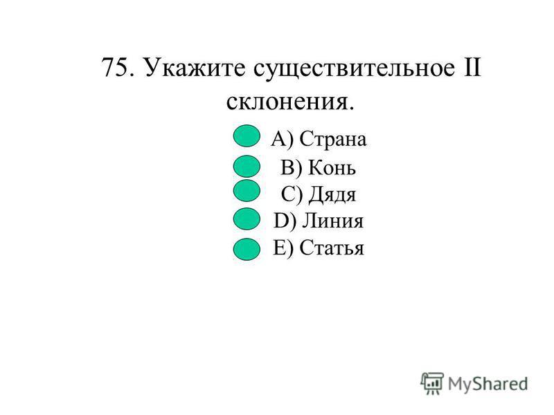 74. Имя существительное в родительном падеже множественного числа имеет нулевое окончание. A) Нож B) Облако C) Стол D) Дерево E) Корзина