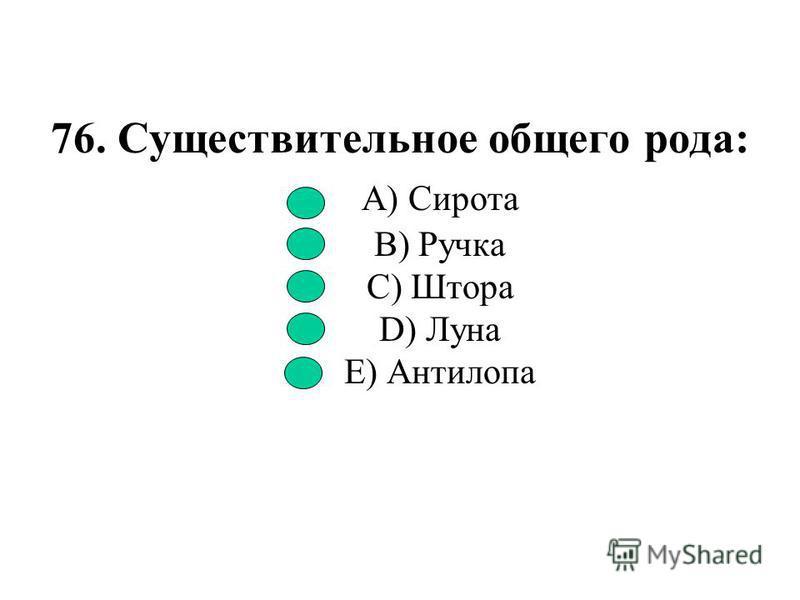 75. Укажите существительное II склонения. A) Страна B) Конь C) Дядя D) Линия E) Статья