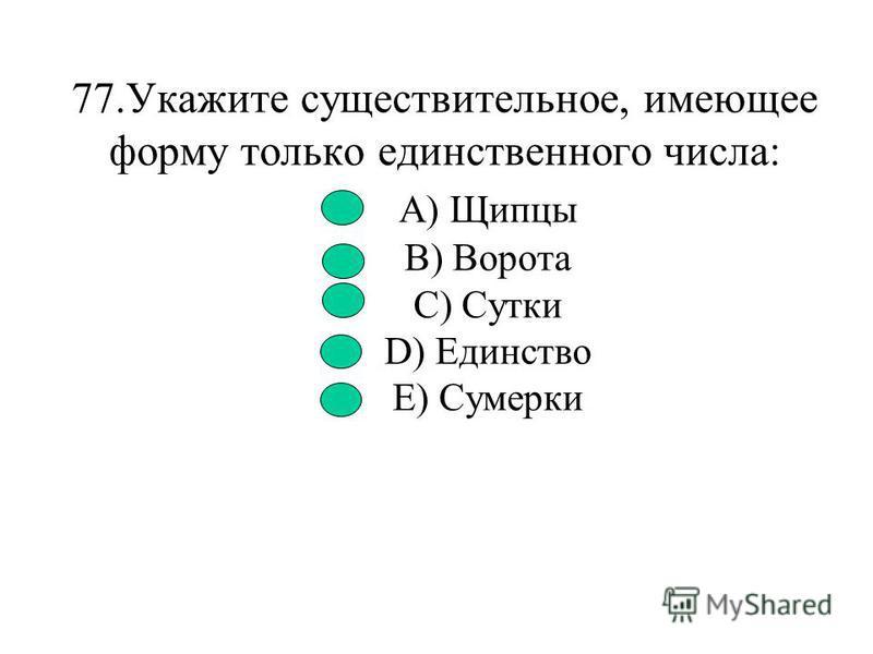 76. Существительное общего рода: A) Сирота B) Ручка C) Штора D) Луна E) Антилопа