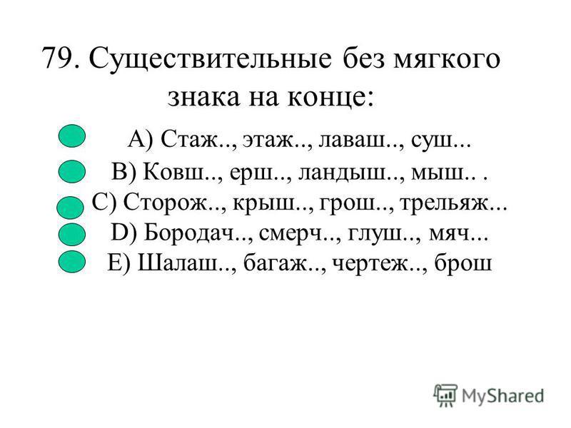 78. Укажите существительное, употребляемое только во множественном числе: A) Молодежь B) Студенчество C) Недовольство D) Будни E) Бегство