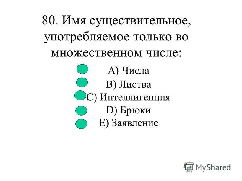 79. Существительные без мягкого знака на конце: A) Стаж.., этаж.., лаваш.., суш... B) Ковш.., ерш.., ландыш.., мыш... C) Сторож.., крыш.., грош.., трельяж... D) Бородач.., смерч.., глуш.., мяч... E) Шалаш.., багаж.., чертеж.., брош