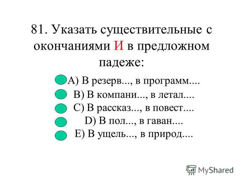 80. Имя существительное, употребляемое только во множественном числе: A) Числа B) Листва C) Интеллигенция D) Брюки E) Заявление