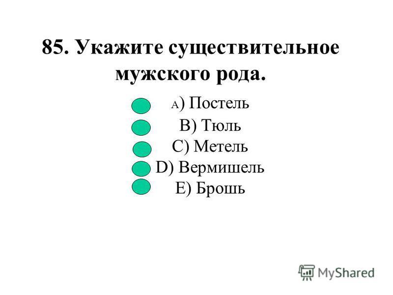 84. Укажите несклоняемое существительное. A) Кофе. B) Чудовище C) Сердце. D) Знамя. E) Солнце