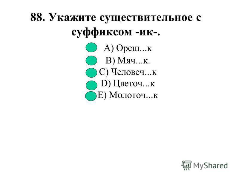 87. Укажите существительное женского рода A) Онтарио (озеро) B) Баку (город) C) Бордо (город) D) Токио (город) E) Конго (река)