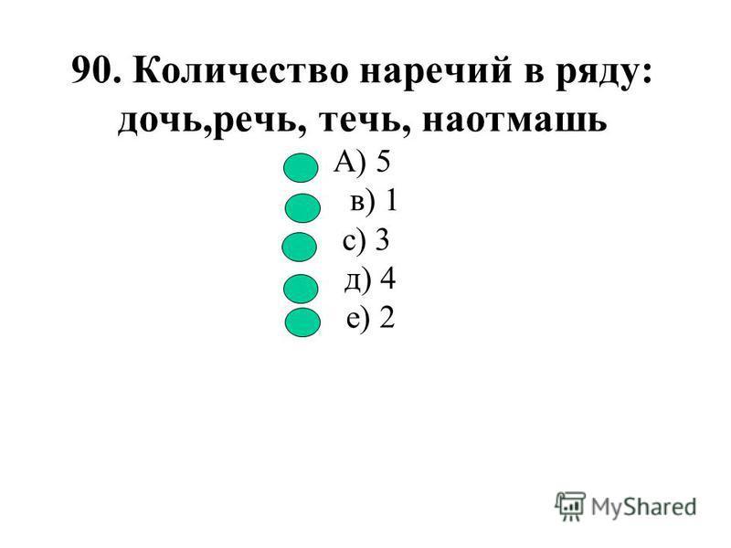 89. Глагол ІІ спряжения : А) бороться в) умываться с) стелить д) колоть е) клеить