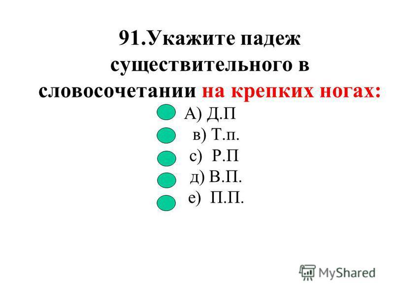 90. Количество наречий в ряду: дочь,речь, течь, наотмашь А) 5 в) 1 с) 3 д) 4 е) 2