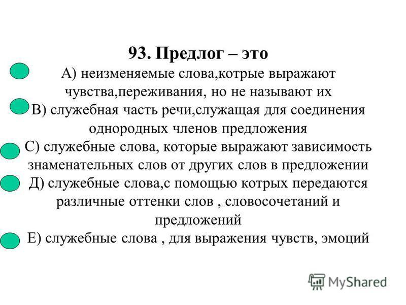 92. Укажите определительные местоимения А) другой,каждый в) кто,что с) какой,сколько д) никто,ничто е) себя