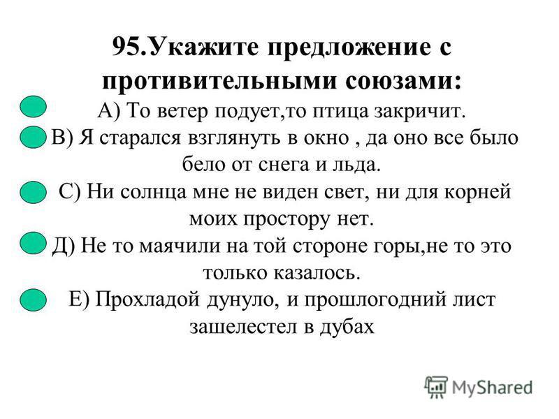 94. Укажите правильный вариант написания глаголов в предложении Ночь стел...т тень и влажный берег студ...т, ночь тян...т вдаль свой невод золотой – и скоро блеск померкн...т и убуд..т. А) -ет,-ит,-ет,-ет,-ет В) -ит,-ит,-ет, - ет,-ит С) )-ит,-ит,-ет,