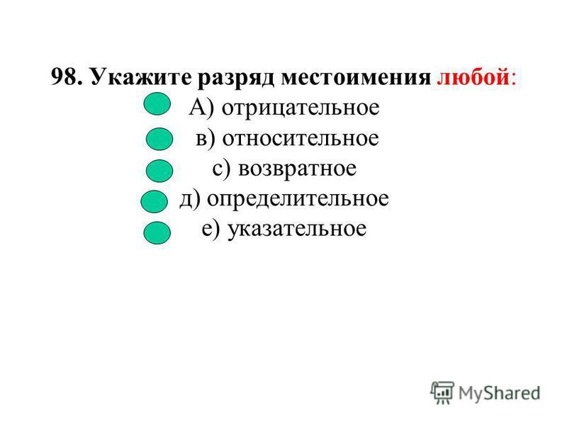 97. Укажите прилагательное,которое не имеет краткой формы: А) умелый в) березовый с) яркий д) вредный е) красный