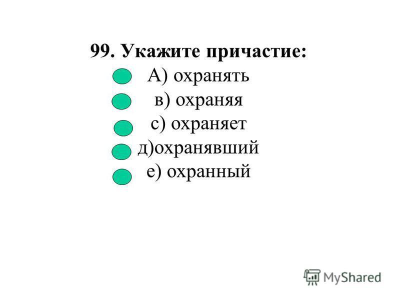 98. Укажите разряд местоимения любой: А) отрицательное в) относительное с) возвратное д) определительное е) указательное