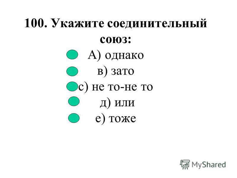 99. Укажите причастие: А) охранять в) охраняя с) охраняет д)охранявший е) охранный