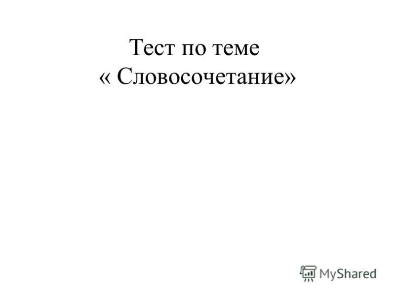 100. Укажите соединительный союз: А) однако в) зато с) не то-не то д) или е) тоже