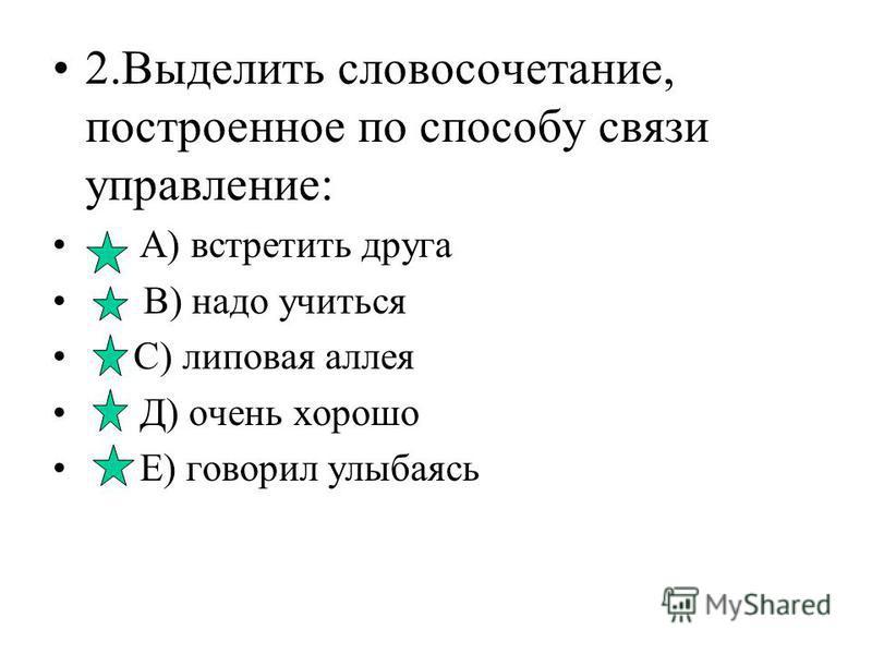 1. Способ связи в словосочетании согласование: А) первая группа В) первенство группы С) впервые сотрудничать Д) тайно переписываться Е) умело обращаться
