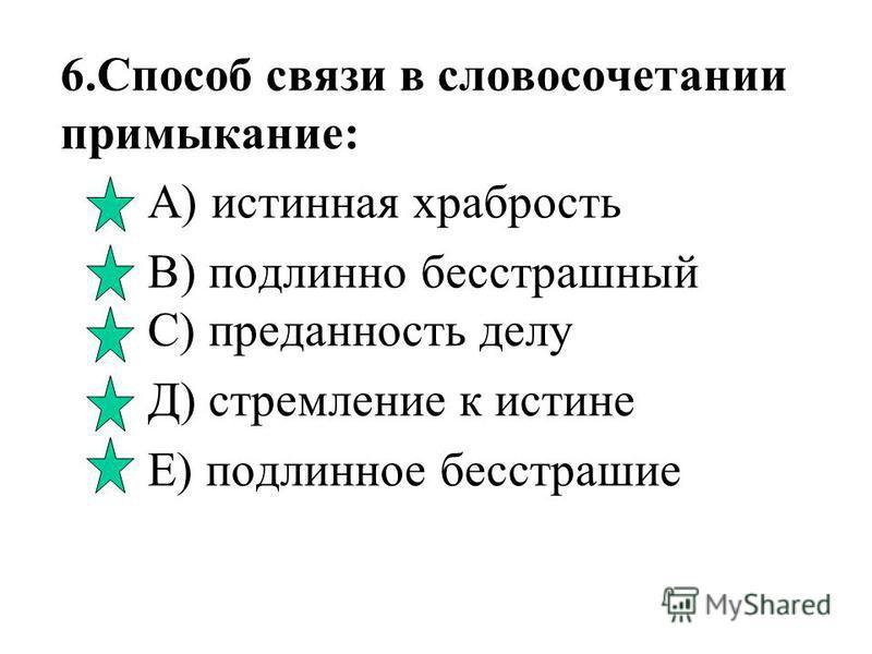 5. Раздел науки о языке, в котором изучается словосочетание: А) морфология В) синтаксис С) пунктуация Д) фонетика Е) орфография