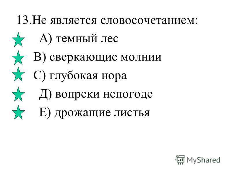 12. Способ связи примыкание в: А) во всех уголках В) общемировое значение С) качественно новый Д) сущность человека Е) уникальность явления