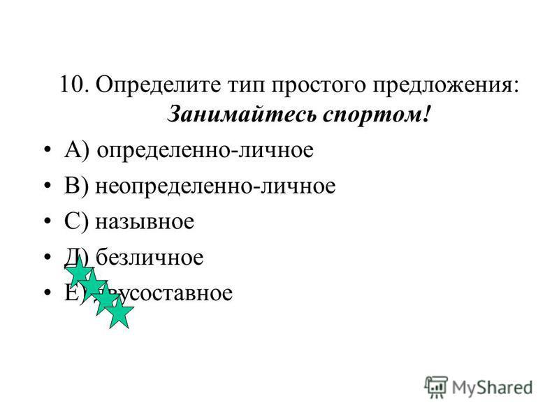 9. Определите тип простого предложения: Не забудьте выполнить домашнее задание. А) определенно-личное В) неопределенно-личное С) двусоставное Д) назывное Е) безличное