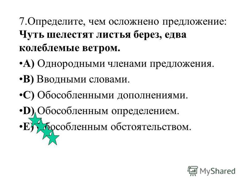 6. Укажите разряд обособленного члена в предложении: Лиственные породы деревьев, главным образом береза и клен, широко распространены в нашей области. A) Обстоятельство, выраженное существительным с предлогом. B) Дополнение. C) Определение. D) Уточня