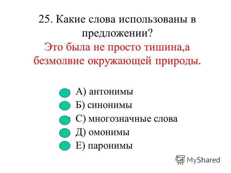 24. Определите антоним к прилагательному бледный в значений «слабоокрашенный» А) яркий Б) неяркий С) выразительный Д) туманный Е) темный