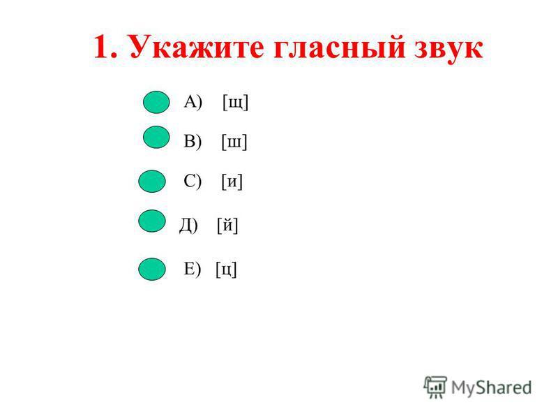 Тест по фонетике и лексике