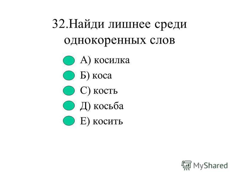 31. Найдите слово,образованное приставочным способом А) доныне Б) заграничный С) темнота Д) былое Е) школьник