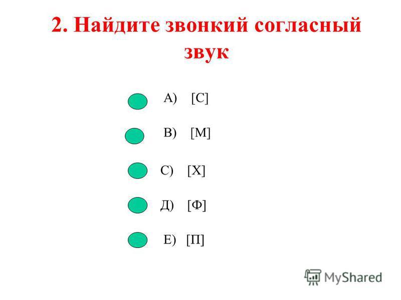 1. Укажите гласный звук А) [щ] В) [ш] С) [и] Д) [й] Е) [ц]