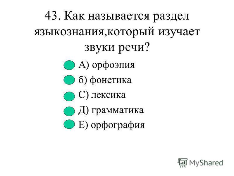 42. Назовите согласный звук,непарный по глухости- звонкости: А) р Б) г С) в Д) ф Е) Д