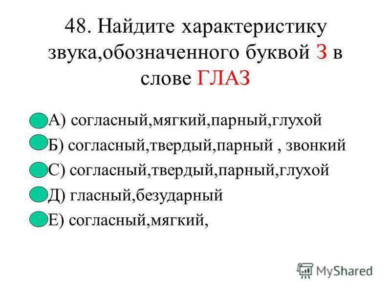 47. Шипящие согласные: А) з,в,ж,г Б) ч,ш,щ,ж С) с,х,ц,ш Д) т,р,ж,ф Е) Л,М,Н,Р