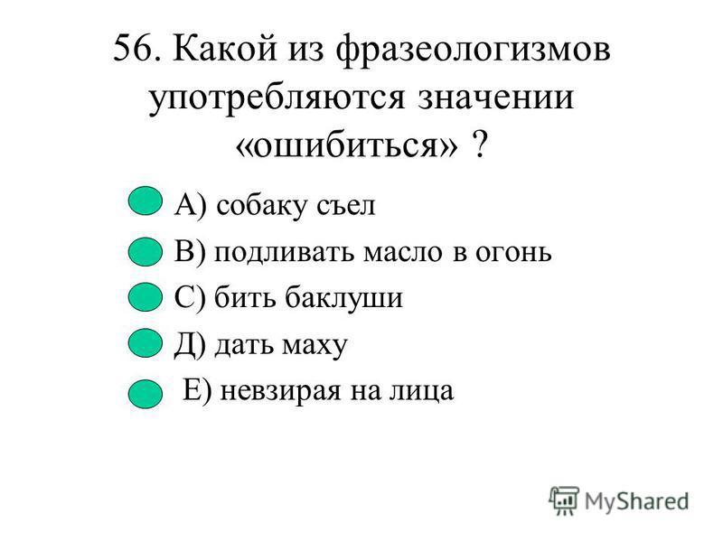 55. Укажите антонимы А) бессердечный – безжалостный В) болтун – балаболка С) красный - багровый Д) робкий - несмелый, Е) здоровый -больной