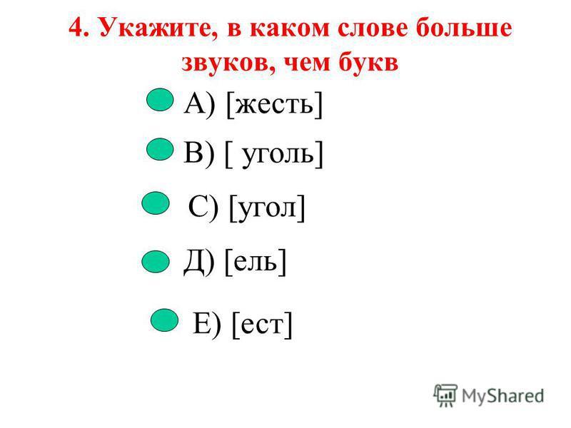 3. Какая буква не дает звука? А) [ъ] В) [ я] С) [х] Д) [ф] Е) [п]