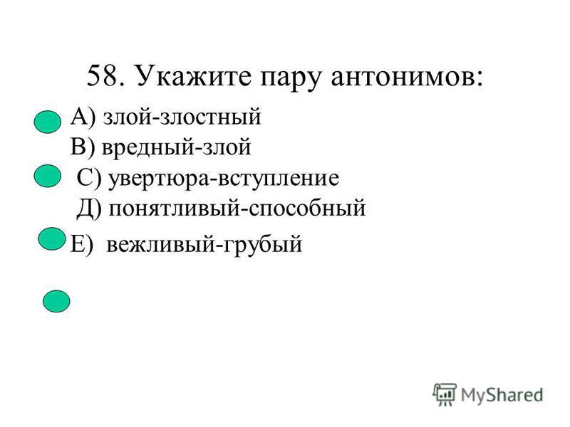57. Определите какие основные понятия лексики иллюстрируют примеры: Бьющий из земли ключ, ключ в замке. А) многозначность слов В) омонимию С)синонимию д)антонимию е)однозначность слов