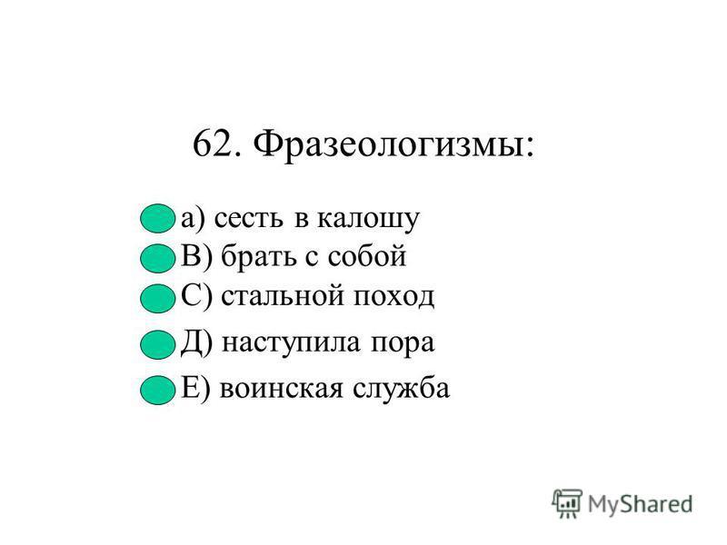 61. Укажите антонимы А) бессердечный – безжалостный В) болтун – балаболка С) красный - багровый Д) робкий - несмелый, Е) здоровый -больной