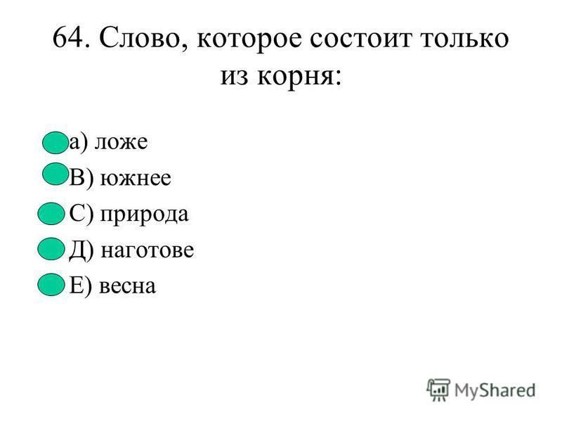 63. Слово,в котором буква Е передает 2 звука: а) счет В) елка С) тетенька Д) тес Е) темный