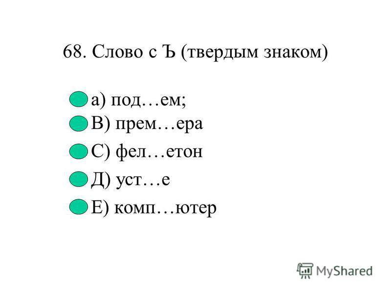 67. Гласных букв в русском языке: а) 11 в) 9 С) 8 Д) 10 Е) 12