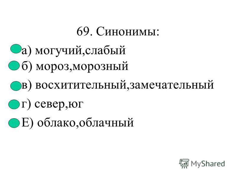 68. Слово с Ъ (твердым знаком) а) под…ем; В) прем…ера С) вел…итон Д) уст…е Е) комп…ютер