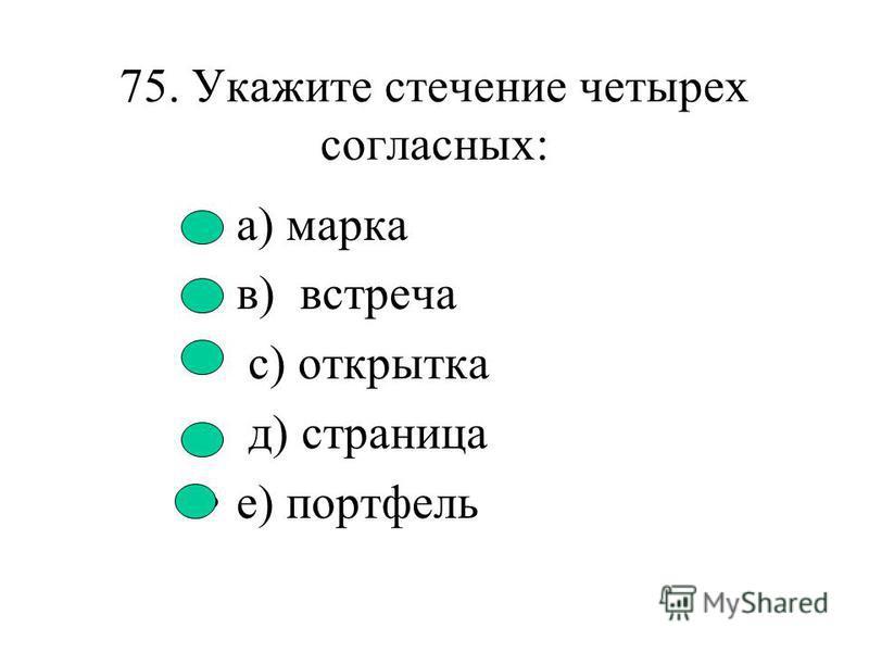 74. Укажите слово,в котором пять слогов: а) смеяться в) благодарили с) здороваться д) беседовать е) переезжать