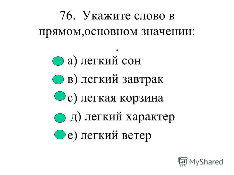 75. Укажите стечение четырех согласных: а) марка в) встреча с) открытка д) страница е) портвель