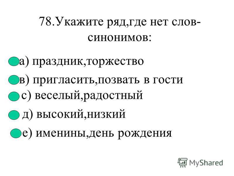 77. Согласный,не имеющий твердой пары: а) [В] б) [ч] в) [Ф] г) [С] е) [т]