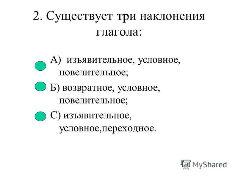 1. Найдите собственные имена существительные: а) семёрка; б) Семиречье; в) страна; г) сорока.