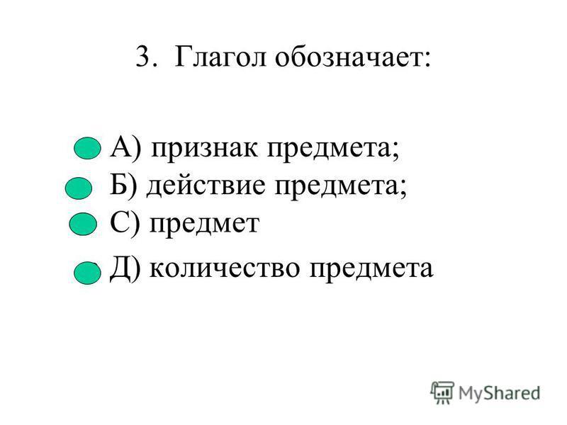 2. Существует три наклонения глагола: А) изъявительное, условное, повелителъное; Б) возвратное, условное, повелительное; С) изъявительное, условное,переходное.