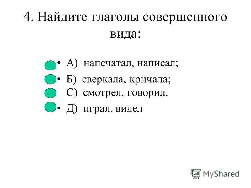 3. Глагол обозначает: А) признак предмета; Б) действие предмета; С) предмет Д) количество предмета