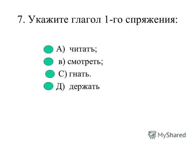 6. Укажите безличный глагол: А) дрожит; в) знобит; С) скучает. Д) пишет