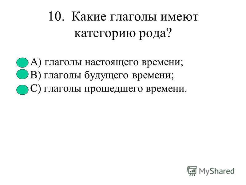 9. Какие глаголы являются разноспрягаемыми: А) решать, замечать; В) бежатъ, хотеть; С) готовить,наблюдать\ Д) играть,смеяться Е) жить, знать
