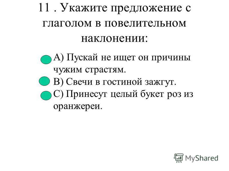 10. Какие глаголы имеют категорию рода? А) глаголы настоящего времени; В) глаголы будущего времени; С) глаголы прошедшего времени.