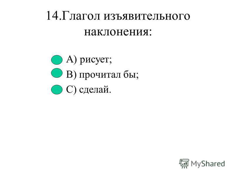13. К возвратным глаголам относятся: А) глаголы, имеющие суффиксы -ова, - ева; В) глаголы, имеющие суффиксы -ыва, - ива; С) глаголы, имеющие постфиксы -ся, -сь.