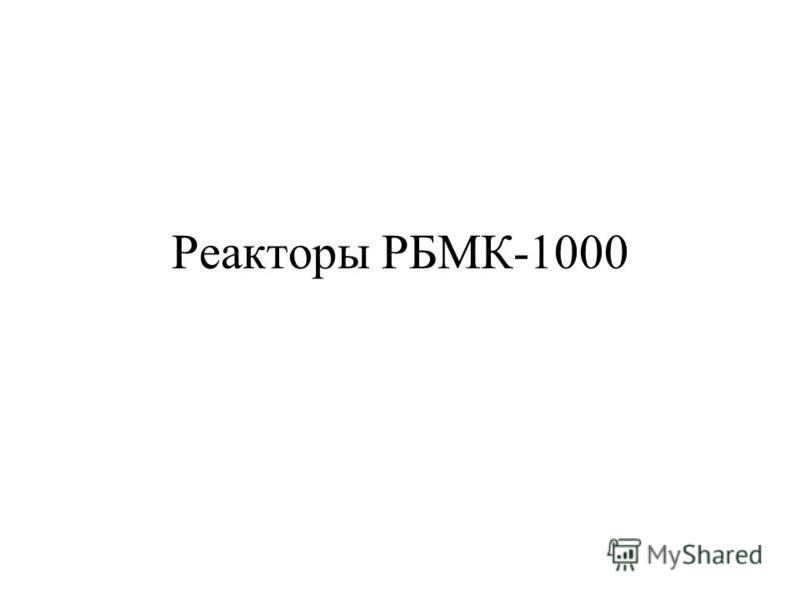 Реакторы РБМК-1000